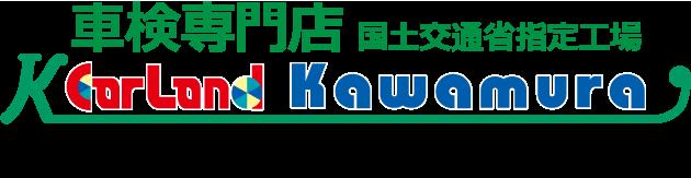 車検専門店 国土交通省指定工場 川村自動車販売サービス工場