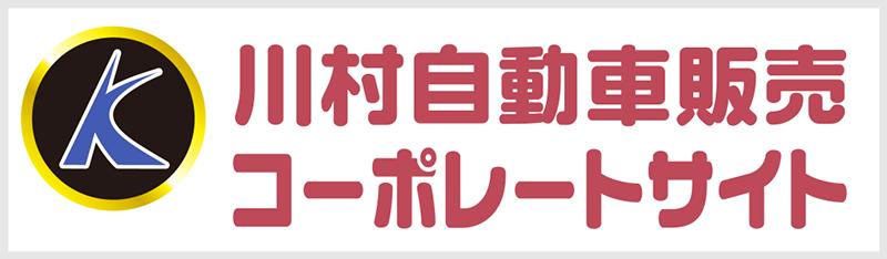 川村自動車販売コーポレートサイト