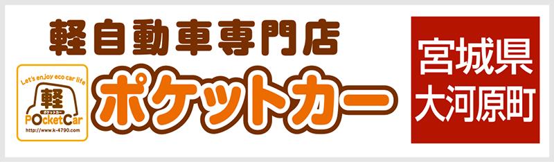 軽自動車専門店 ポケットカー 宮城県大河原町