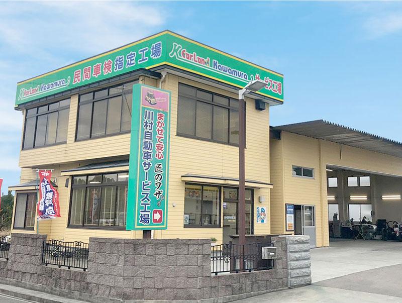 川村自動車販売サービス工場