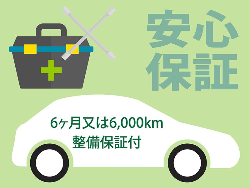 安心保証 6ヶ月又は6,000km整備保証付
