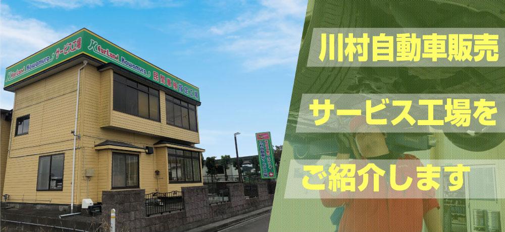 川村自動車販売サービス工場をご紹介します