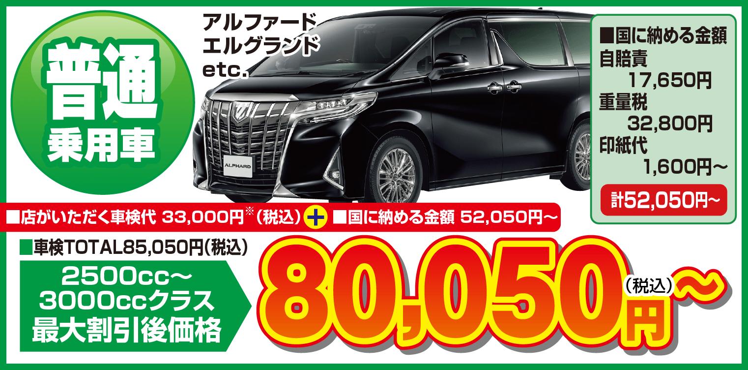 普通乗用車 税別¥83,830