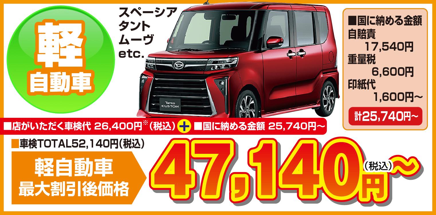 軽自動車 税別¥50,770