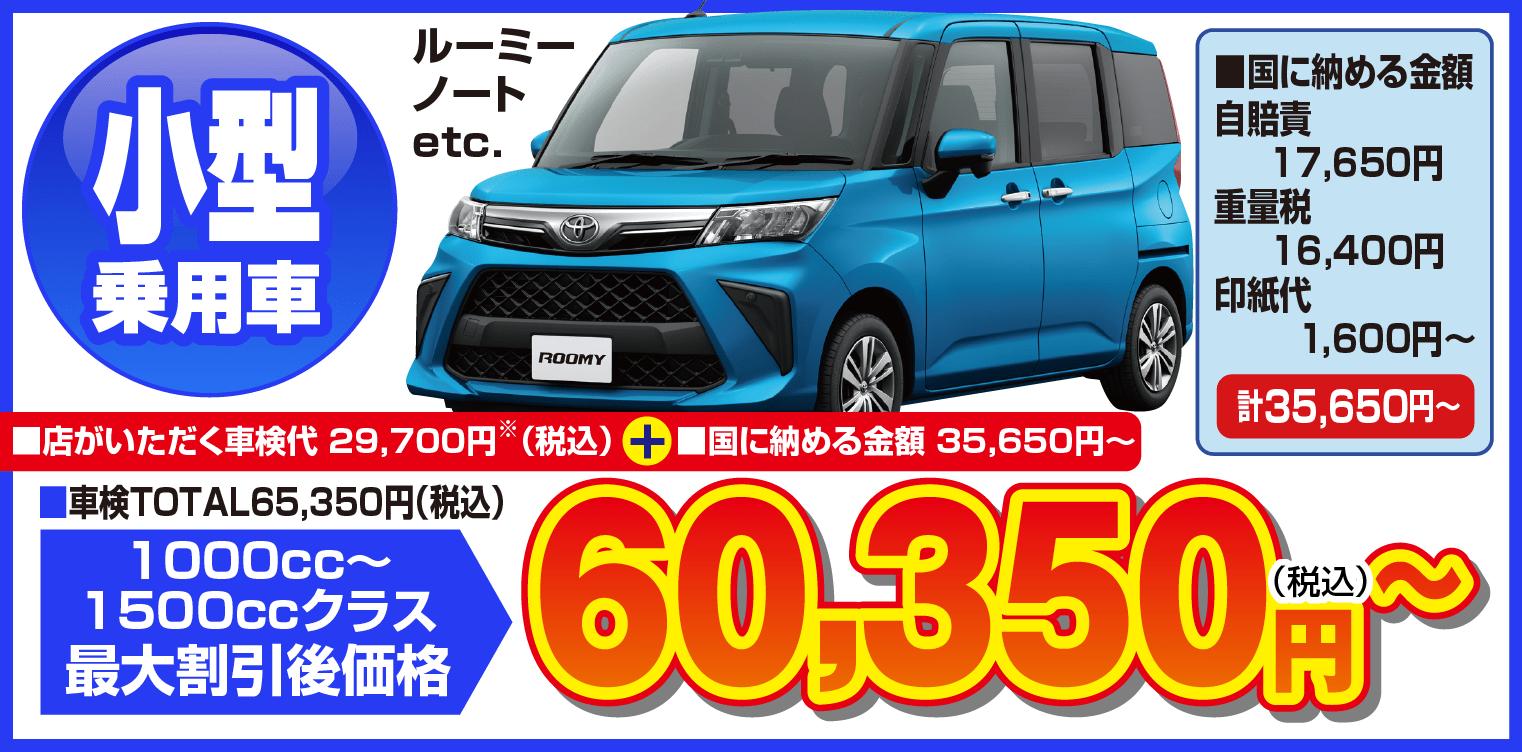 小型乗用車 税別¥64,430
