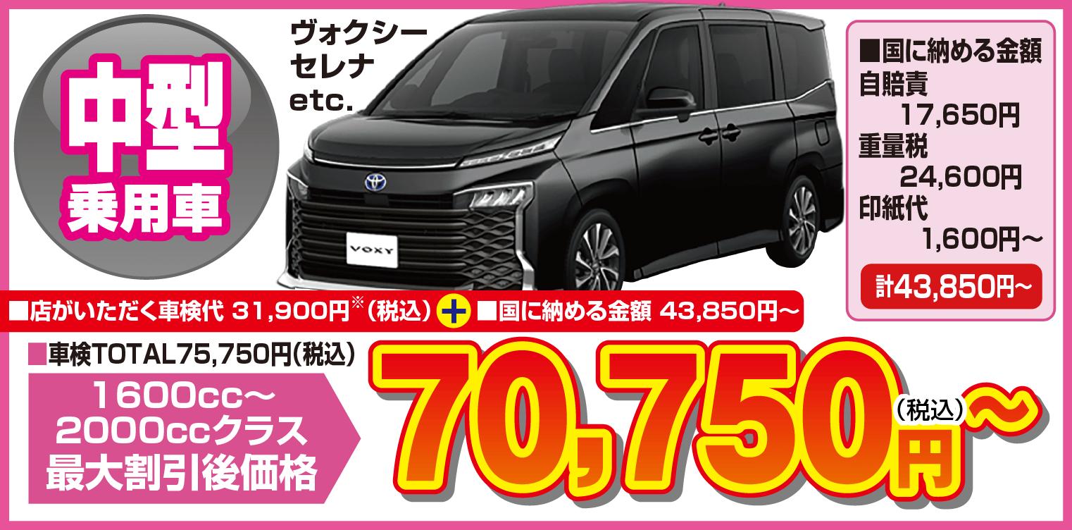 中型自動車 税別¥74,630