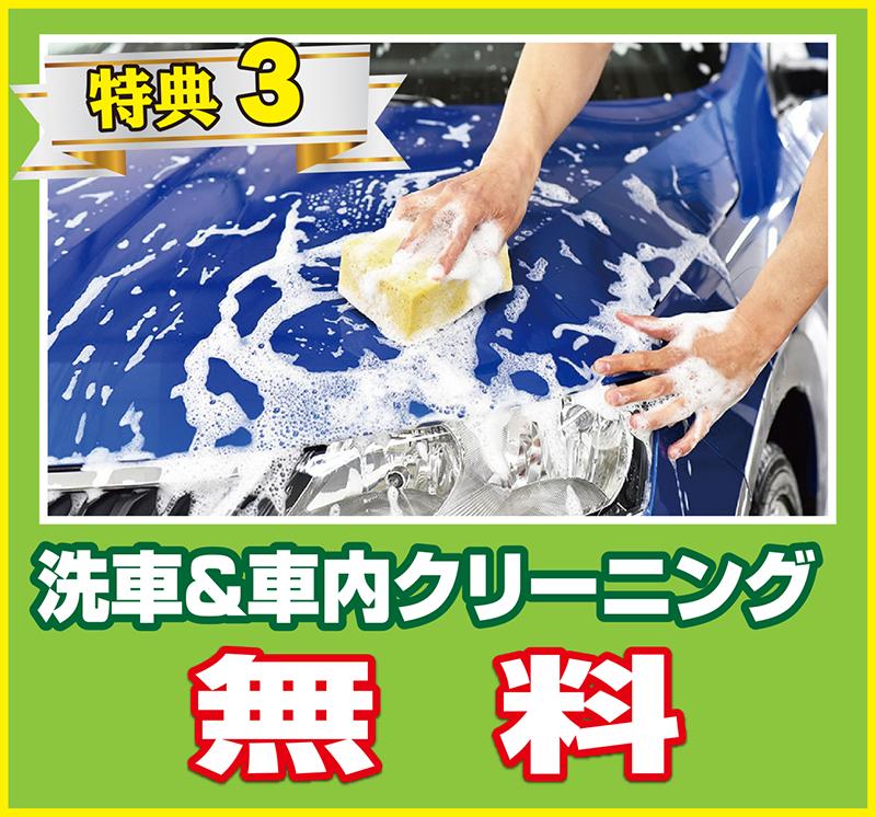 洗車&車内クリーニング無料